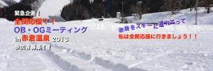 zenkan-ouen2013-2