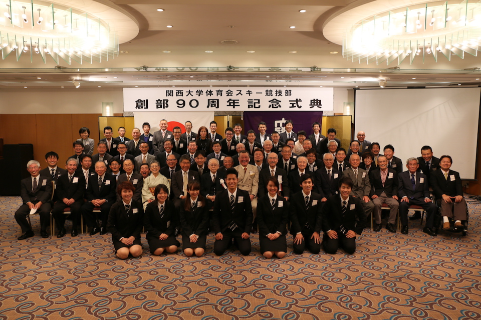 平成27年11月に開催された創部90周年祝賀会