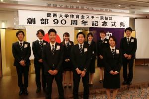 関西大学体育会スキー競技部